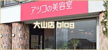 大山店ブログ