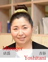 大山店-店長 吉谷