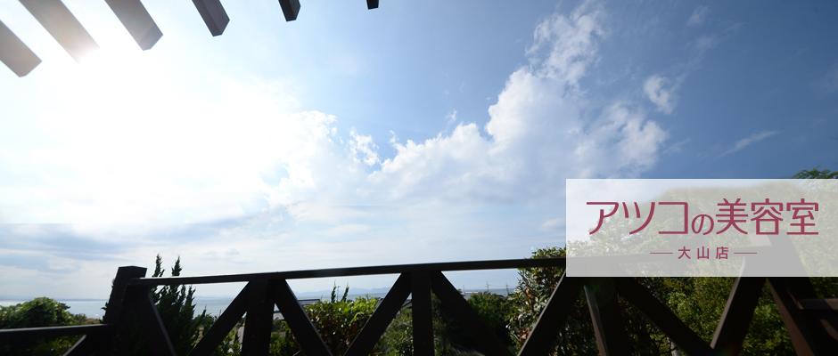 大山店メイン画像