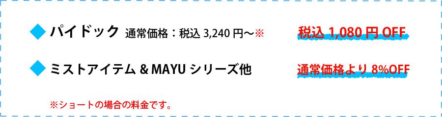 パイドック 1,000円割引